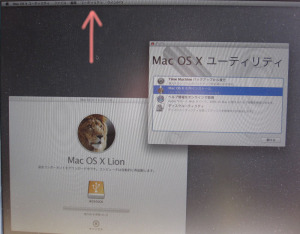 Mac OS X ユーティリティのメニュー