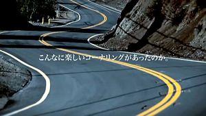 ロードスポーツ PVより