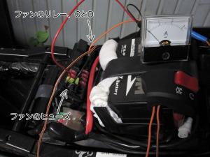 ファンにどれくらい電流が流れるか。接続状況。